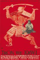 Kumonosu jô - Polish Movie Poster (xs thumbnail)