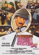 Revenge of the Pink Panther - Spanish Movie Poster (xs thumbnail)