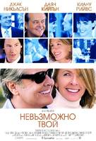 Something's Gotta Give - Bulgarian Movie Poster (xs thumbnail)