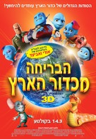 Escape from Planet Earth - Israeli Movie Poster (xs thumbnail)