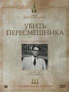To Kill a Mockingbird - Russian DVD cover (xs thumbnail)