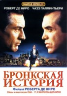 A Bronx Tale - Russian DVD movie cover (xs thumbnail)