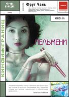 Jiao zi - Russian DVD cover (xs thumbnail)
