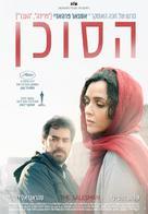 Forushande - Israeli Movie Poster (xs thumbnail)