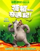 Horton Hears a Who! - Taiwanese Movie Poster (xs thumbnail)