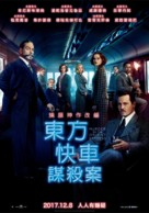 Murder on the Orient Express - Taiwanese Movie Poster (xs thumbnail)