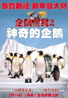 Farce of the Penguins - Taiwanese Movie Poster (xs thumbnail)
