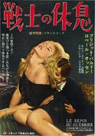 Le repos du guerrier - Japanese Movie Poster (xs thumbnail)