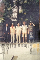 Kiiroi namida - Japanese Movie Poster (xs thumbnail)