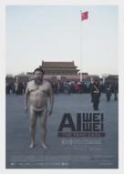 Ai Weiwei the Fake Case - German Movie Poster (xs thumbnail)