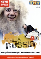 """Nasha Russia"" - Russian Movie Cover (xs thumbnail)"