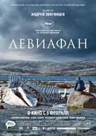 Leviathan - Russian Movie Poster (xs thumbnail)