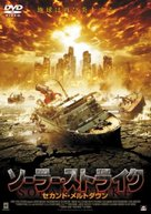 Meltdown - Japanese Movie Cover (xs thumbnail)
