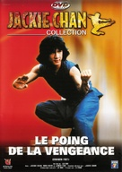 Dragon Fist - French DVD movie cover (xs thumbnail)