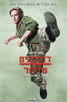 Drillbit Taylor - Israeli poster (xs thumbnail)