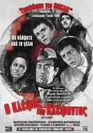 I soliti ignoti - Greek Movie Poster (xs thumbnail)