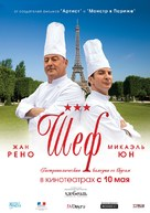 Comme un chef - Russian Movie Poster (xs thumbnail)