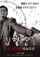 Dip huet seung hung - South Korean Movie Poster (xs thumbnail)