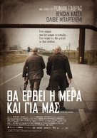 Notre jour viendra - Greek Movie Poster (xs thumbnail)