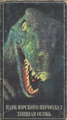 Carnosaur 3: Primal Species - Russian Movie Cover (xs thumbnail)