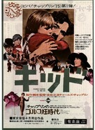 The Kid - Japanese Movie Poster (xs thumbnail)
