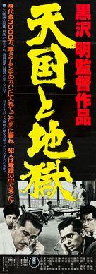 Tengoku to jigoku - Japanese Re-release poster (xs thumbnail)