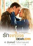 Dear John - Thai Movie Poster (xs thumbnail)