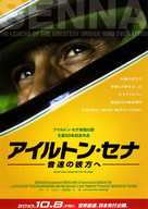 Senna - Japanese Movie Poster (xs thumbnail)