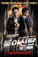 Bu er shen tan - South Korean Movie Poster (xs thumbnail)