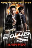 Bu er shen tan - South Korean Movie Poster (xs thumbnail)