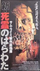 The Dead Next Door - Japanese Movie Cover (xs thumbnail)