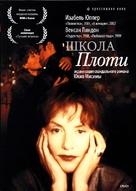 École de la chair, L' - Russian DVD cover (xs thumbnail)