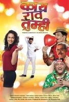 Kaay Raav Tumhi - Indian Movie Poster (xs thumbnail)