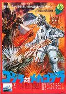 Gojira tai Mekagojira - Japanese Movie Poster (xs thumbnail)