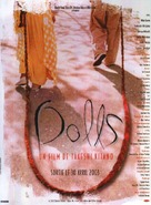 Dolls - French Movie Poster (xs thumbnail)