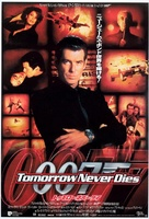 Tomorrow Never Dies - Japanese Movie Poster (xs thumbnail)