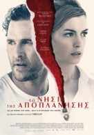 Serenity - Greek Movie Poster (xs thumbnail)
