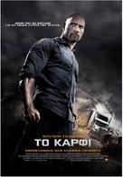 Snitch - Greek Movie Poster (xs thumbnail)