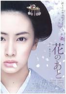 Hana no ato - Japanese Movie Poster (xs thumbnail)