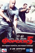 Fast Five - Russian Movie Poster (xs thumbnail)