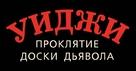 Ouija: Origin of Evil - Russian Logo (xs thumbnail)