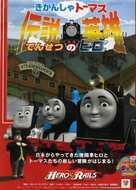 Thomas & Friends: Hero of the Rails - Japanese Movie Poster (xs thumbnail)