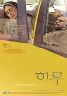 Today - South Korean Movie Poster (xs thumbnail)