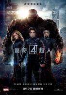 Fantastic Four - Taiwanese Movie Poster (xs thumbnail)