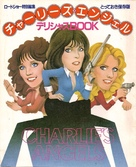 """""""Charlie's Angels"""" - Japanese Movie Poster (xs thumbnail)"""