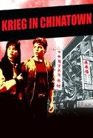 China Girl - German DVD movie cover (xs thumbnail)