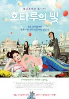 Hotaru no Hikari - South Korean Movie Poster (xs thumbnail)