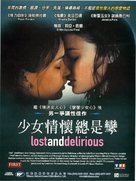 Lost and Delirious - Chinese Movie Poster (xs thumbnail)