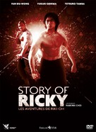 The Story Of Ricky - French Movie Cover (xs thumbnail)