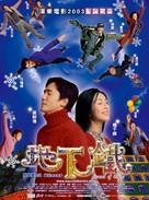Dei gwong tit - Hong Kong Movie Poster (xs thumbnail)
